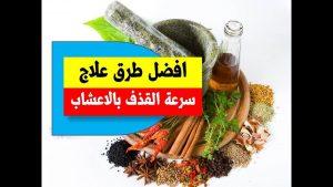 علاج سرعةالقذفبالأعشاب