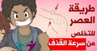 افضل علاج لسرعة القذف في السعوديه