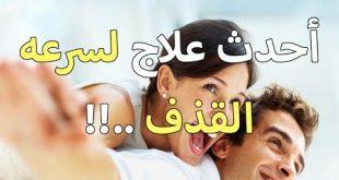 افضل علاج لسرعة القذف مجرب بالسعودية