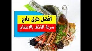 علاج سرعة القذف بالاعشاب الطبيه